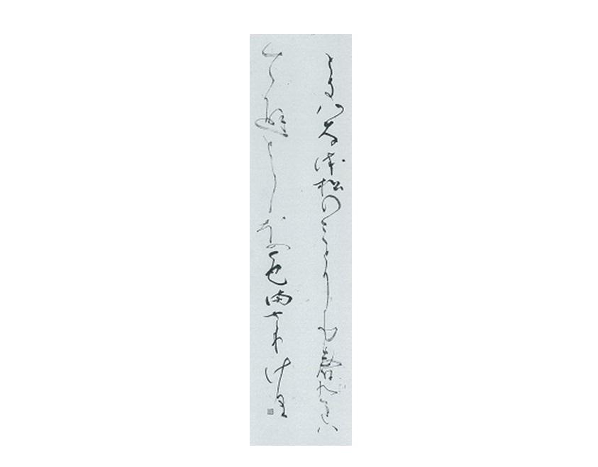 ▲ 村松さんの受賞作品  源宗宇(みなもとのむねゆき)の歌『ときわなる松のみどりも春くれば今ひとしほの色まさりけり』