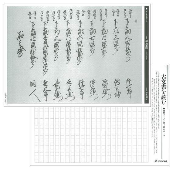 課題文書集とリポート用紙