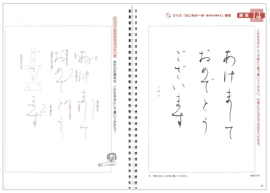 ▲テキストは右ページに石飛先生のお手本、左ページに書くときのアドバイスを掲載しています。