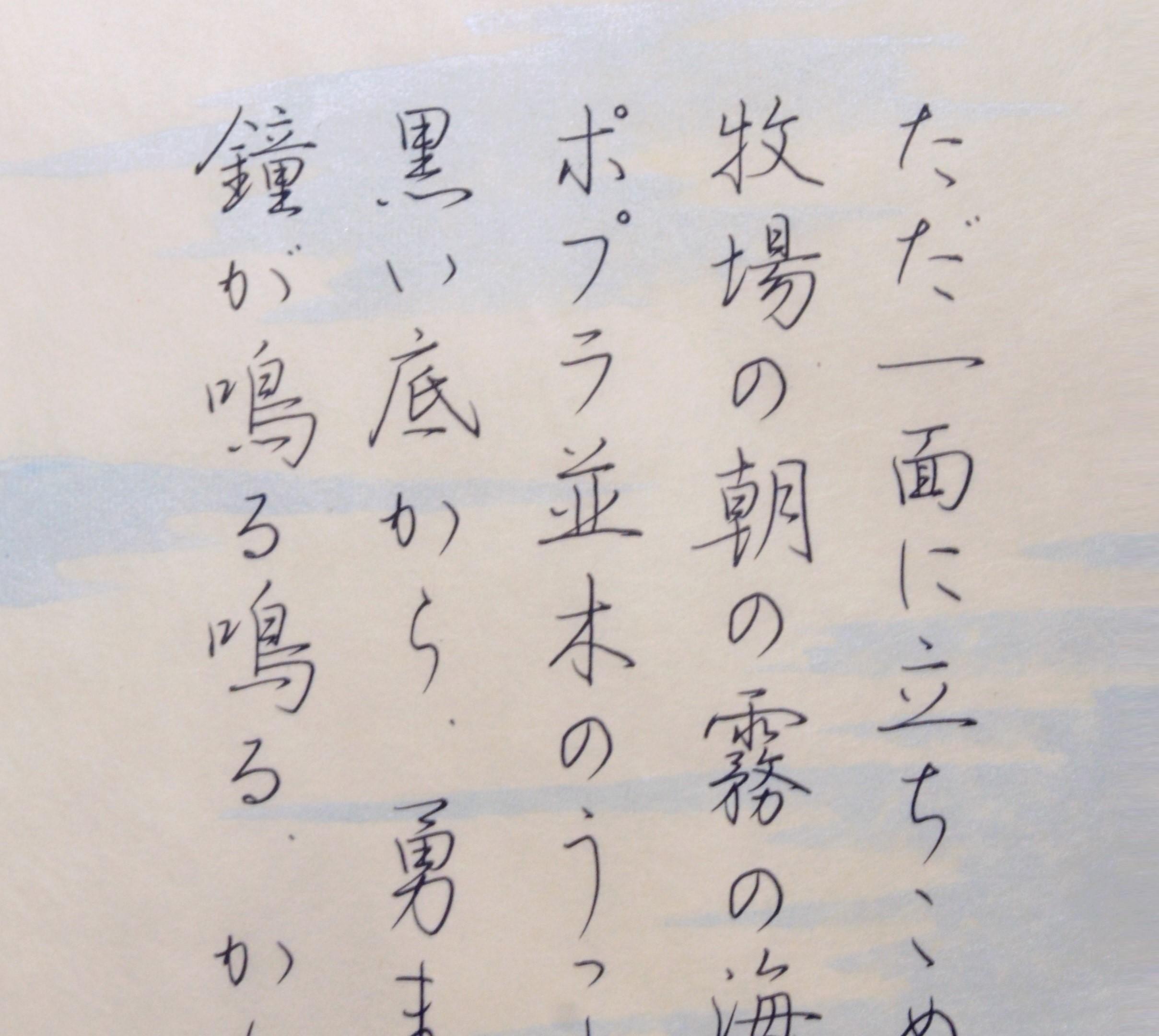 ペン字友の会   生涯学習通信講座   NHK学園