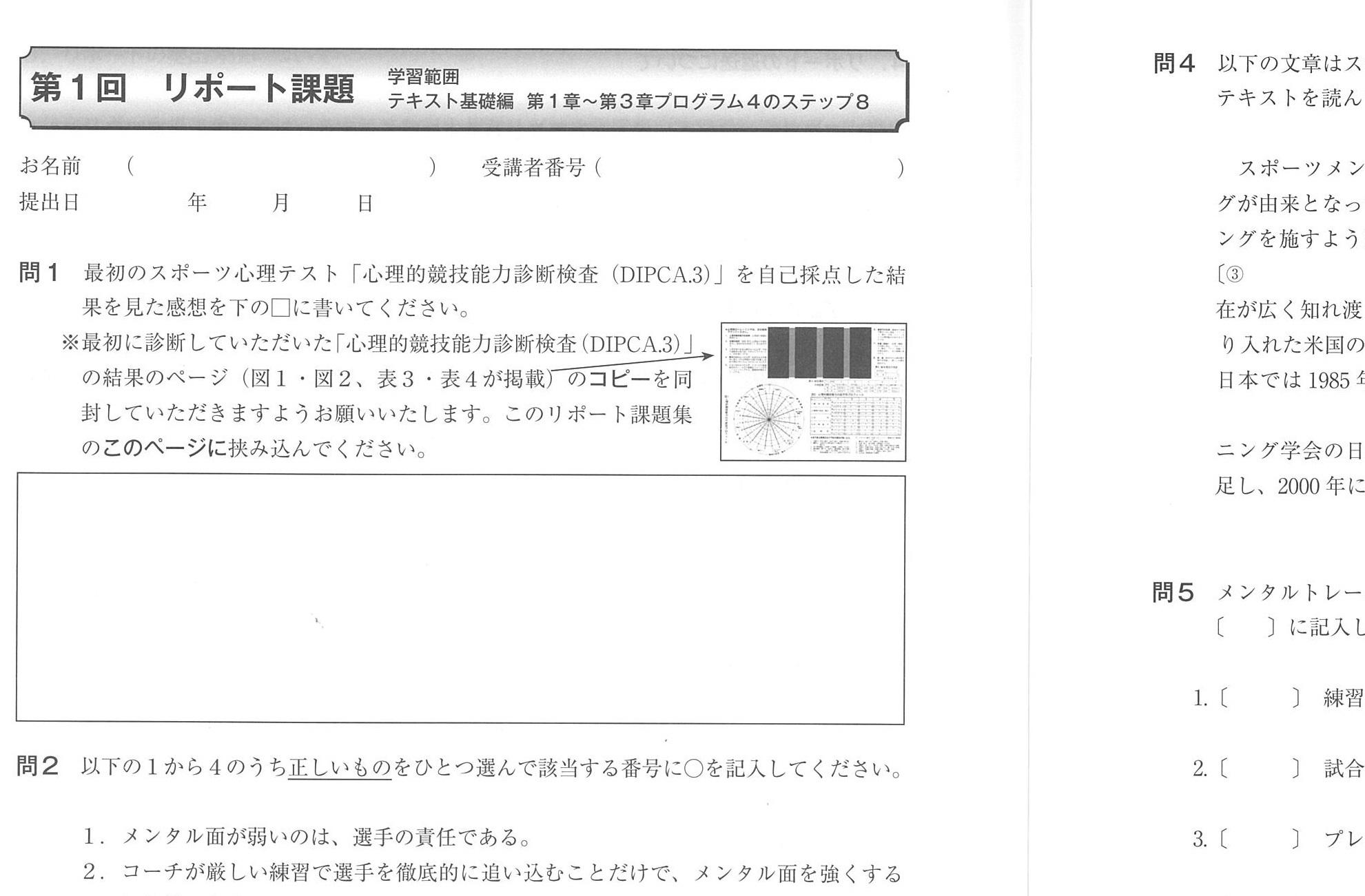 リポート課題集ノート(イメージ)