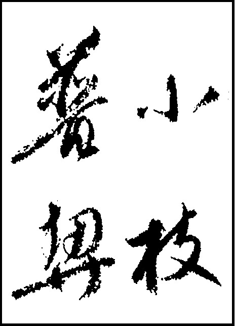 伊都内親王願文 平安・伝 橘逸勢 急抑揚が自在で躍動感に富んだ草書