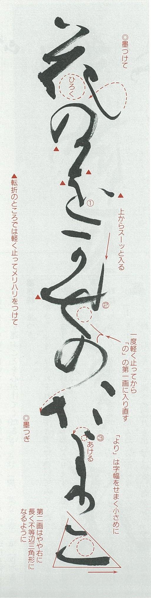 書道専科 創作の楽しみ かな・大字を書く | 生涯学習通信講座 | NHK学園