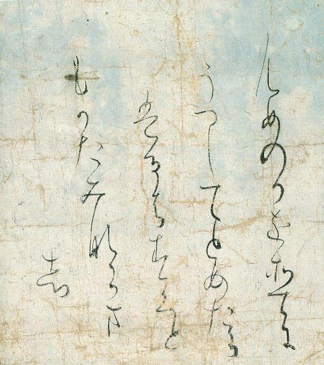 寸松庵色紙 伝紀 貫之 紙をえぐるような鋭さや力強さがある