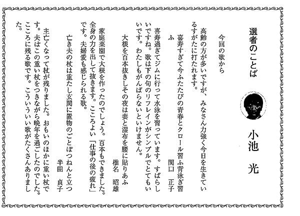 短歌友の会作品集「彩歌」2019年冬号より