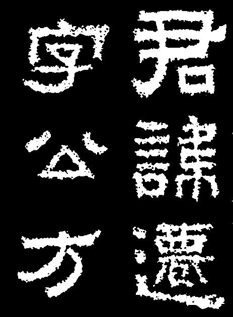 張遷碑 後漢・筆者不詳 曹全碑と比べ、素朴で剛健、野趣がある隷書
