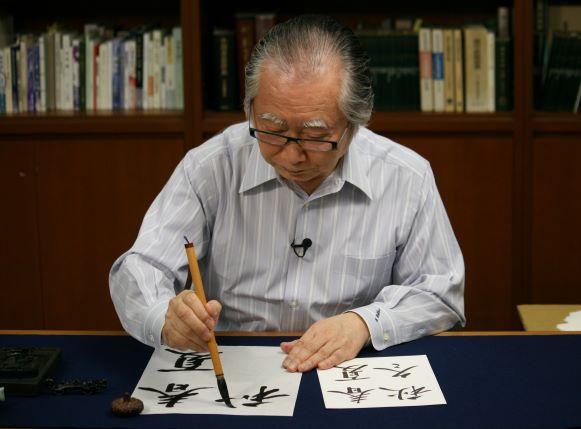 現代書壇を代表する書家・石飛博光先生