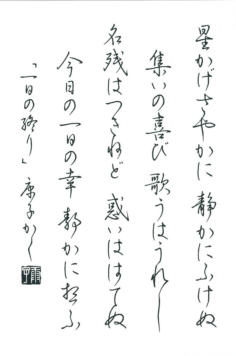 「一日の終り」行草書 手本執筆:和田康子