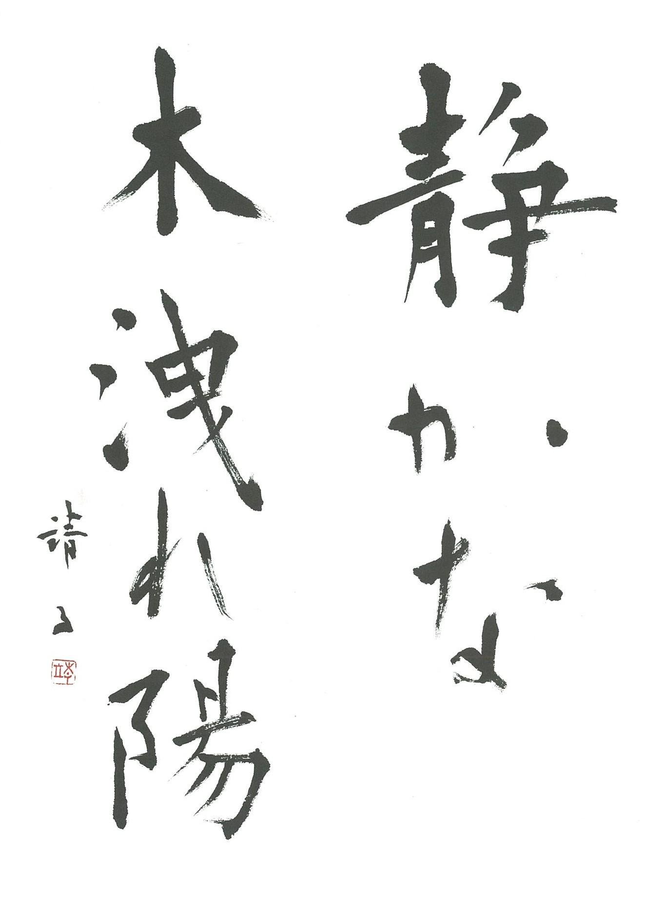 <第1回>漢字に合わせて① 短い言葉をやさしい楷書ですっきりと