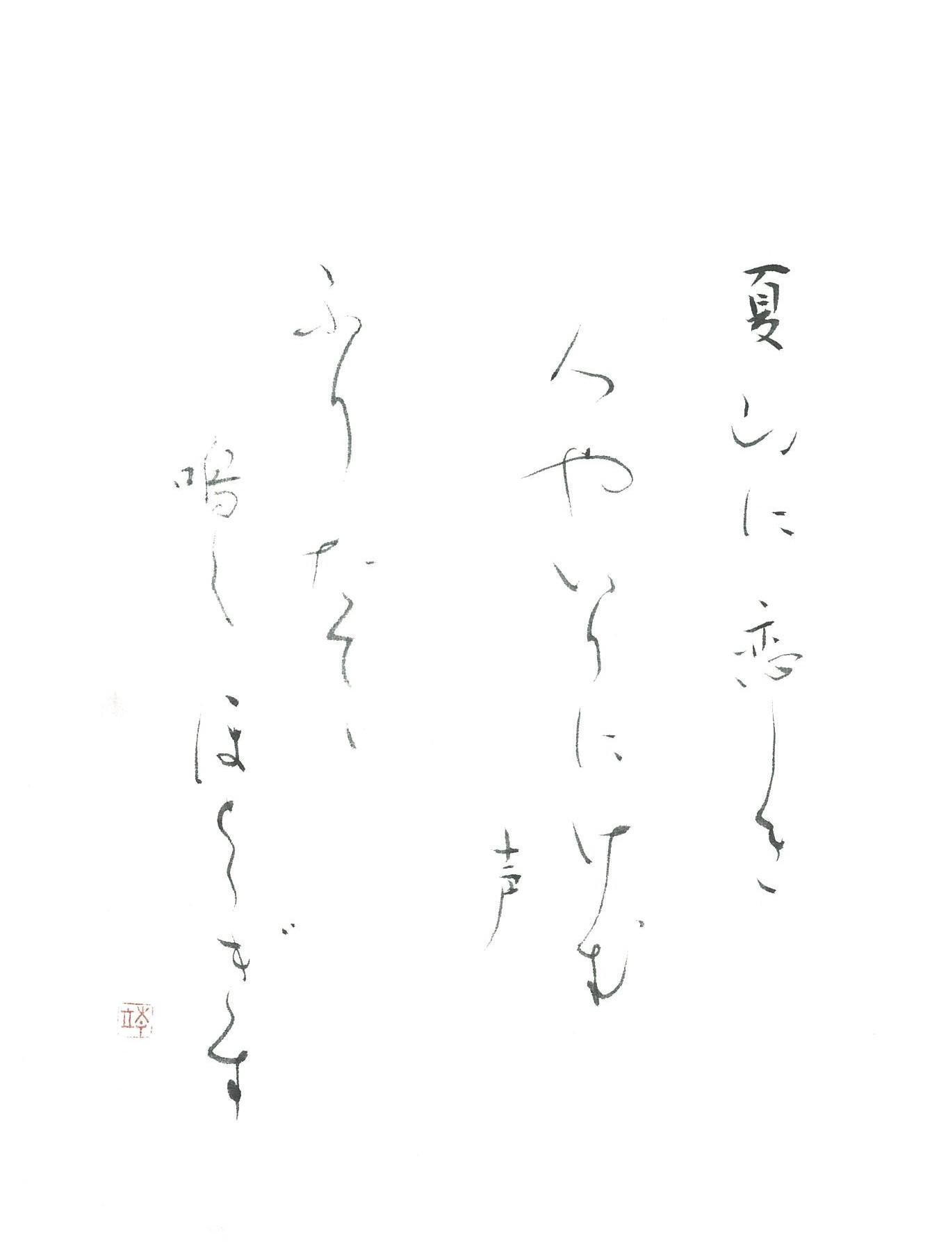 <第3回>かなに合わせて かな文字の繊細でやさしい雰囲気の作品に挑戦