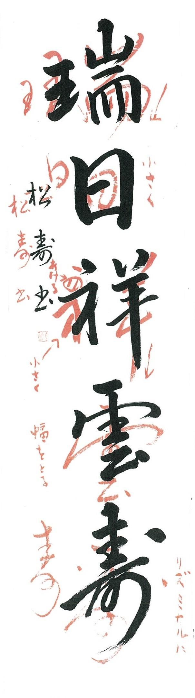 添削例 岡本スマ子様作品「瑞日祥雲寿」