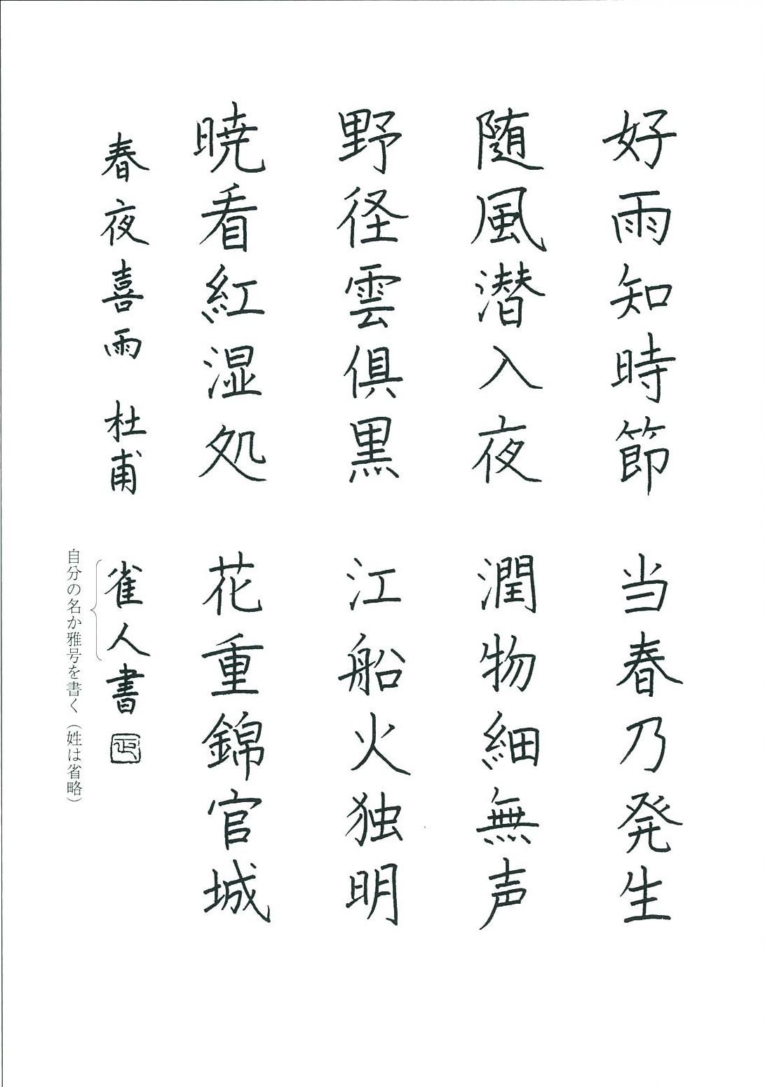 「春夜喜雨」楷書 手本執筆:宮澤正明
