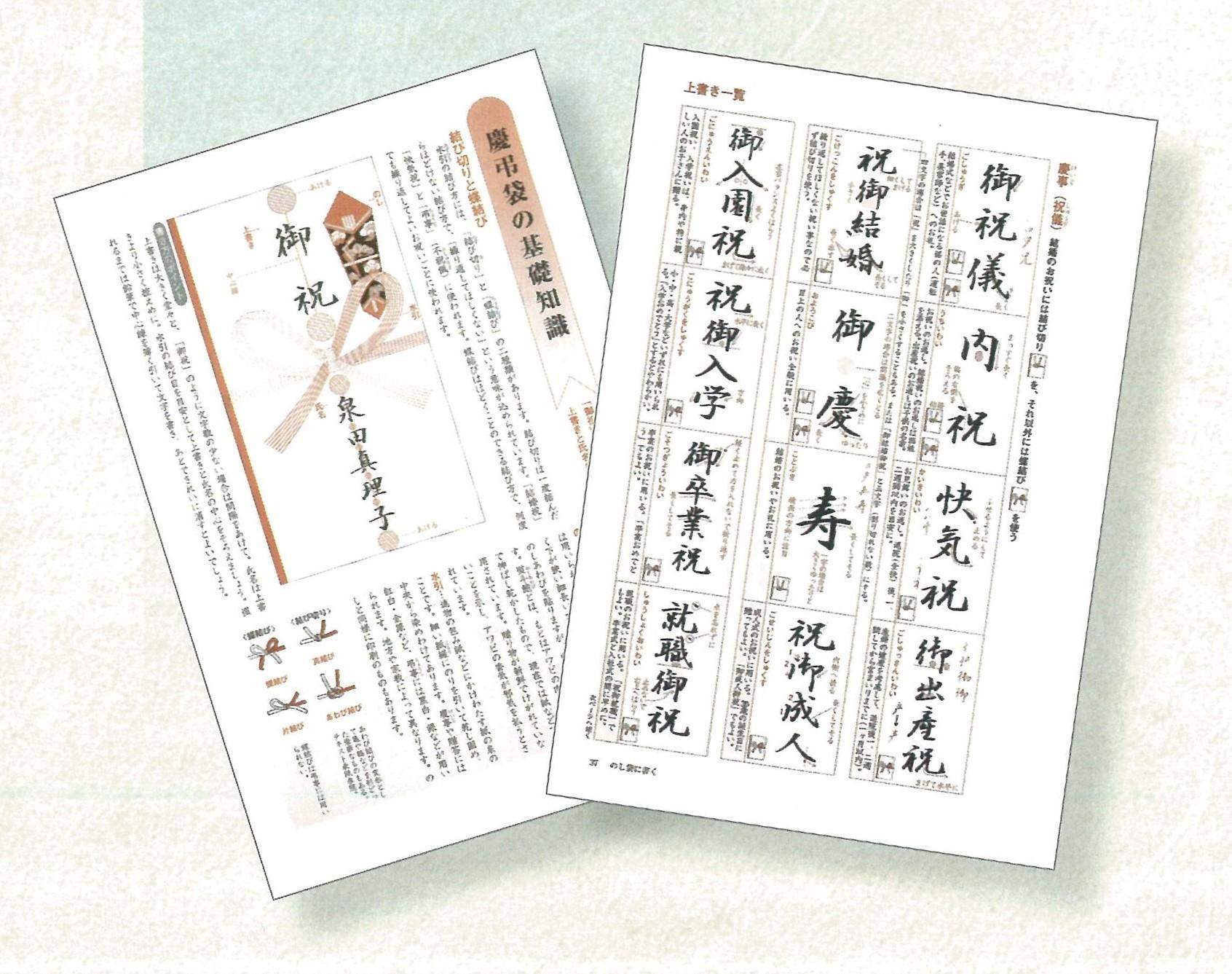 第3回 のし袋 バランスのよい表書きの書き方とさまざまな上書きを練習