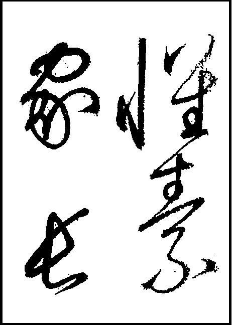 自叙帖 唐・懐素 字の大小・動きが大胆で奔放な良寛が好んだ草書