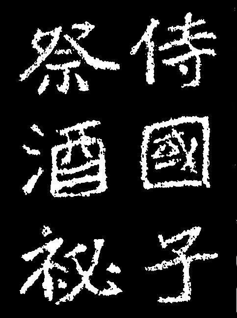 鄭羲下碑 北魏・鄭道昭 曲線的で悠然とした字が特徴的な楷書