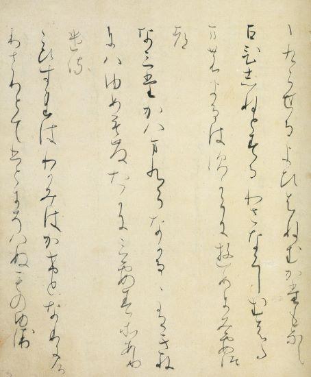 関戸本古今集 伝藤原 行成 太細の変化に富み、独特のリズムがある