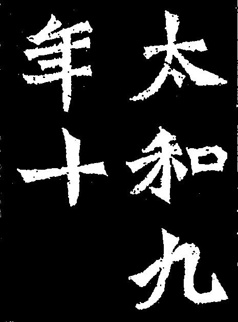 龍門造像記 北魏・筆者不詳 直線的で粗野だが生命力があり力強い楷書
