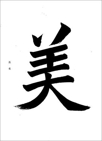 <第2回課題>漢字1~2字