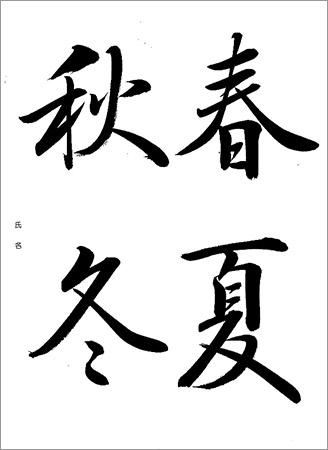 <第4回課題>行書体の漢字