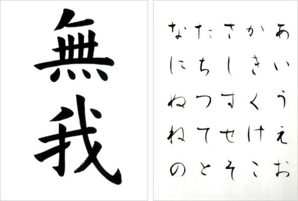 <第1回課題>形を整える 漢字2字とひらがな