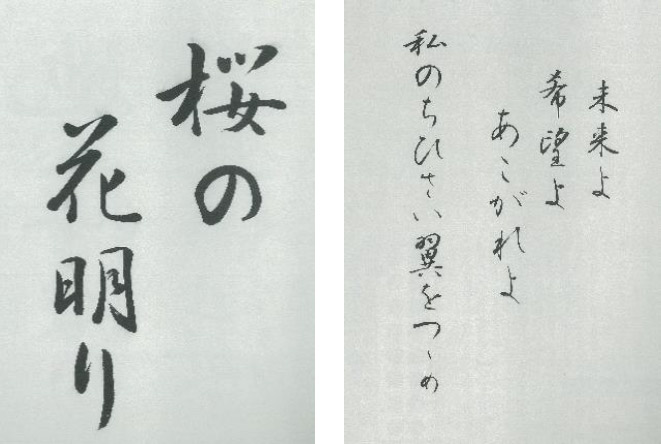 <第6回課題>漢字・かなを交じえて