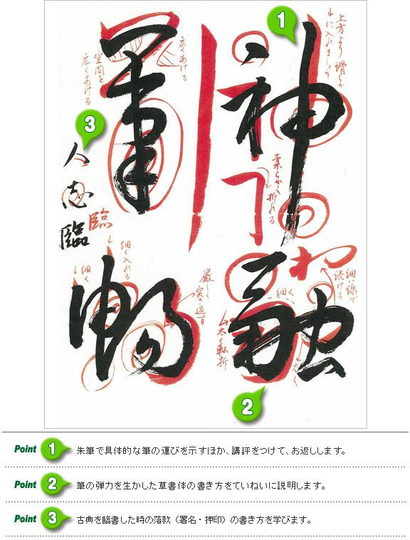 NHK学園の実力派講師陣が朱筆を入れて、筆の動きを指導、他にアドバイスを書き添えてお返しします。