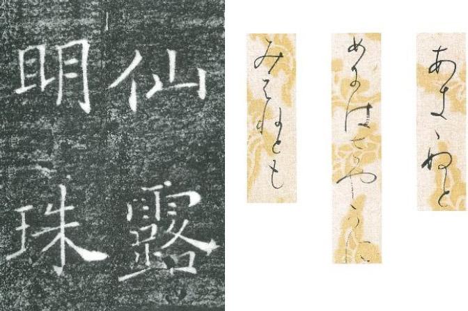 <第1回課題>「雁塔聖教序」「粘葉本和漢朗詠集」
