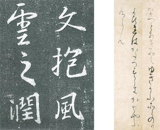 <第2回課題>「集王聖教序」「関戸本古今集」