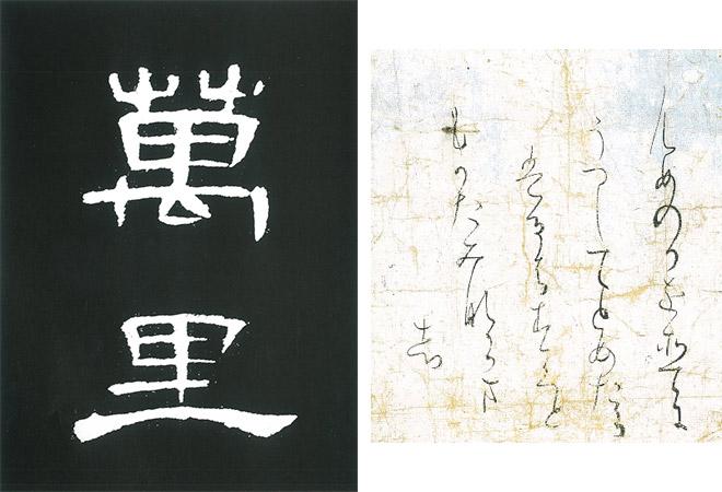 <第4回課題>「曹全碑」「寸松庵色紙」
