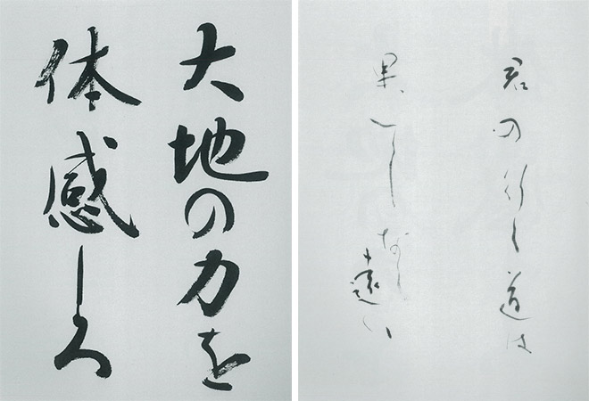 <第5回課題>漢字かな交じり