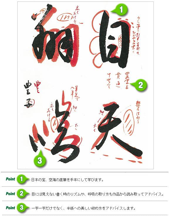 NHK学園の実力派講師陣の添削で、筆遣いや手本の見方が身についていきます。