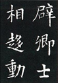 九成宮醴泉銘 唐・欧陽詢 縦長の楷書で、神経の行き届いた厳しさがある