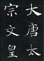 雁塔聖教序 唐・褚遂良 細い線ながら、引き締まった強さがある楷書