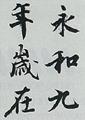 蘭亭序 東晋・王羲之 格調高く、筆路が明快で学びやすい行書