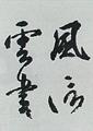 風信帖 平安・空海 空海が行草体で書いた三通の手紙