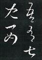 十七帖 東晋・王羲之 直線的に形成された草書体の手紙