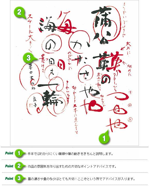 漢字かな交じり作品の添削ができるのは実力派のNHK学園講師ならでは。