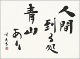 <第2回>漢字に合わせて② 特徴ある古典をヒントに行書・隷書で書く