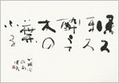 <第7回>構成を考える① 散らし書きの方法、余白の美など紙面の使い方