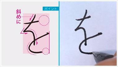 「ひらがな」は説明しながら2回ずつ書きます。ポイントの図と並べて、気を付ける点が一目瞭然!