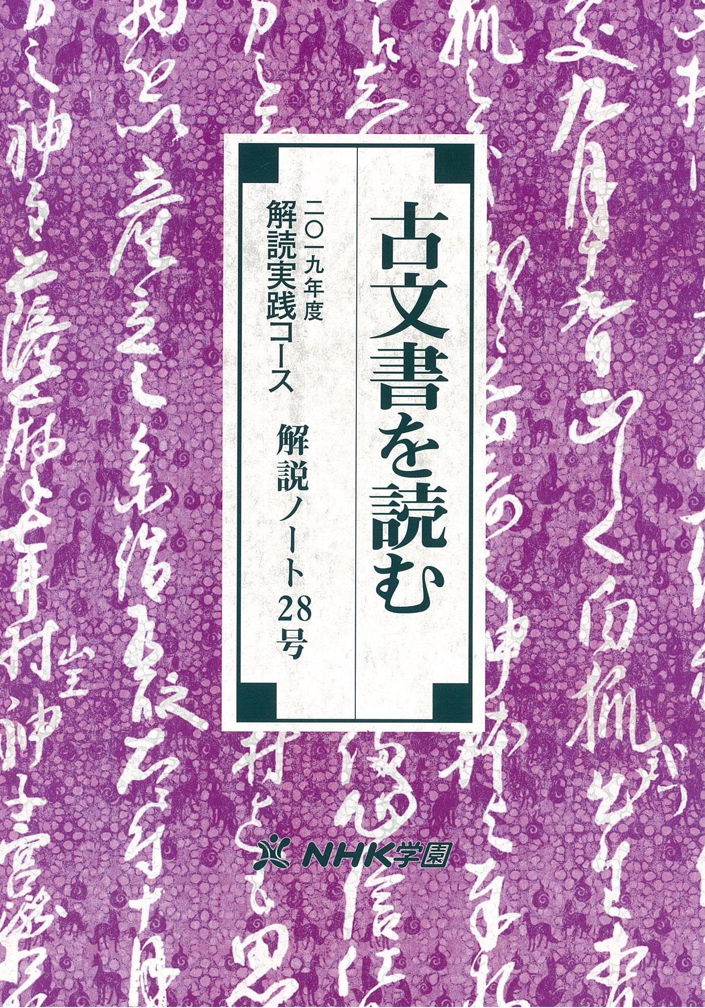 「古文書を読む解読実践」解説ノート