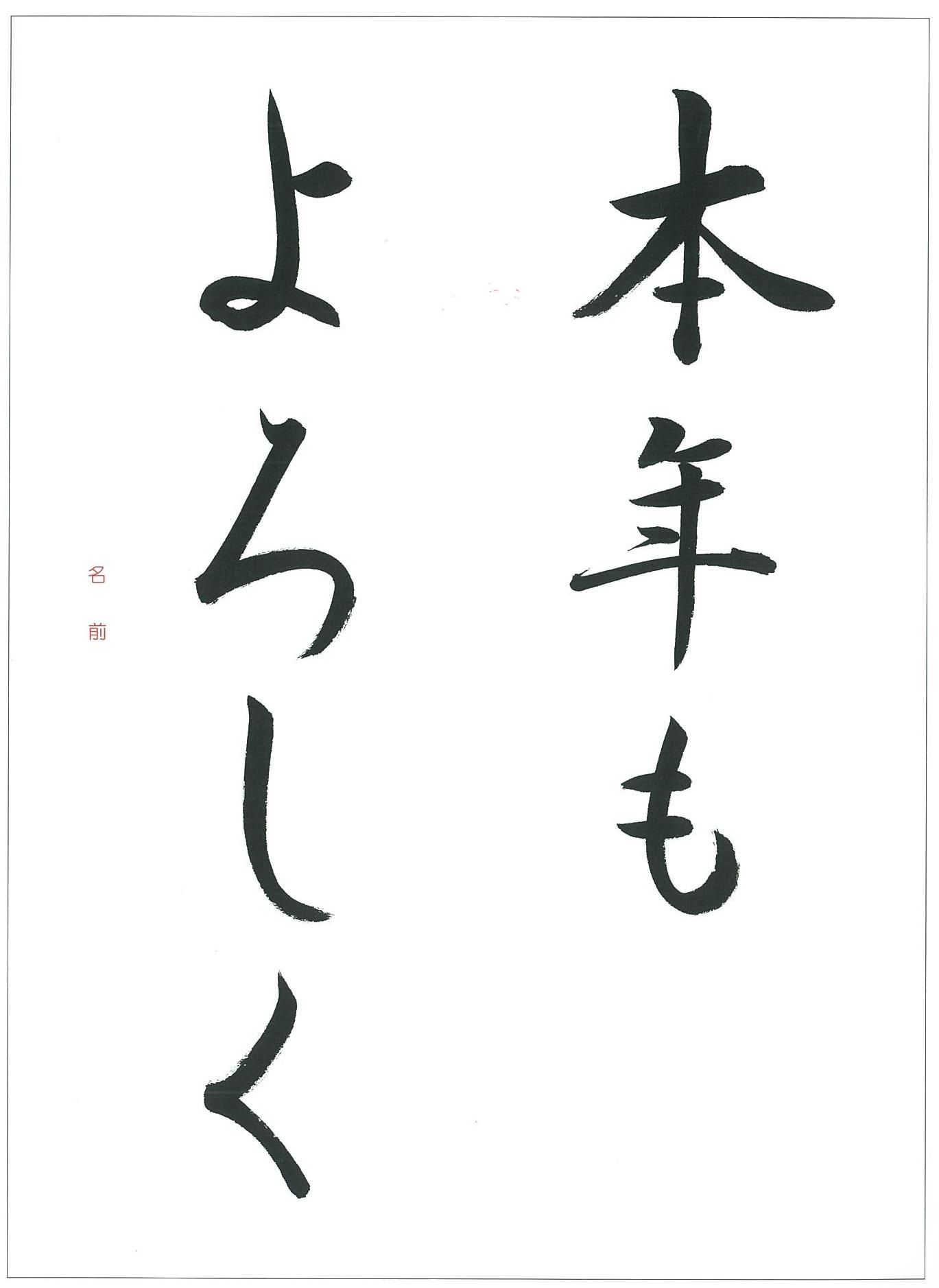 <第5回課題>漢字とかなを交えて