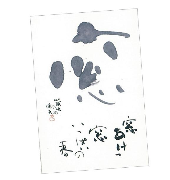 石飛先生の書。濃墨と淡墨で「窓」の文字の濃淡の違いが面白い漢字かな交じりの作品。