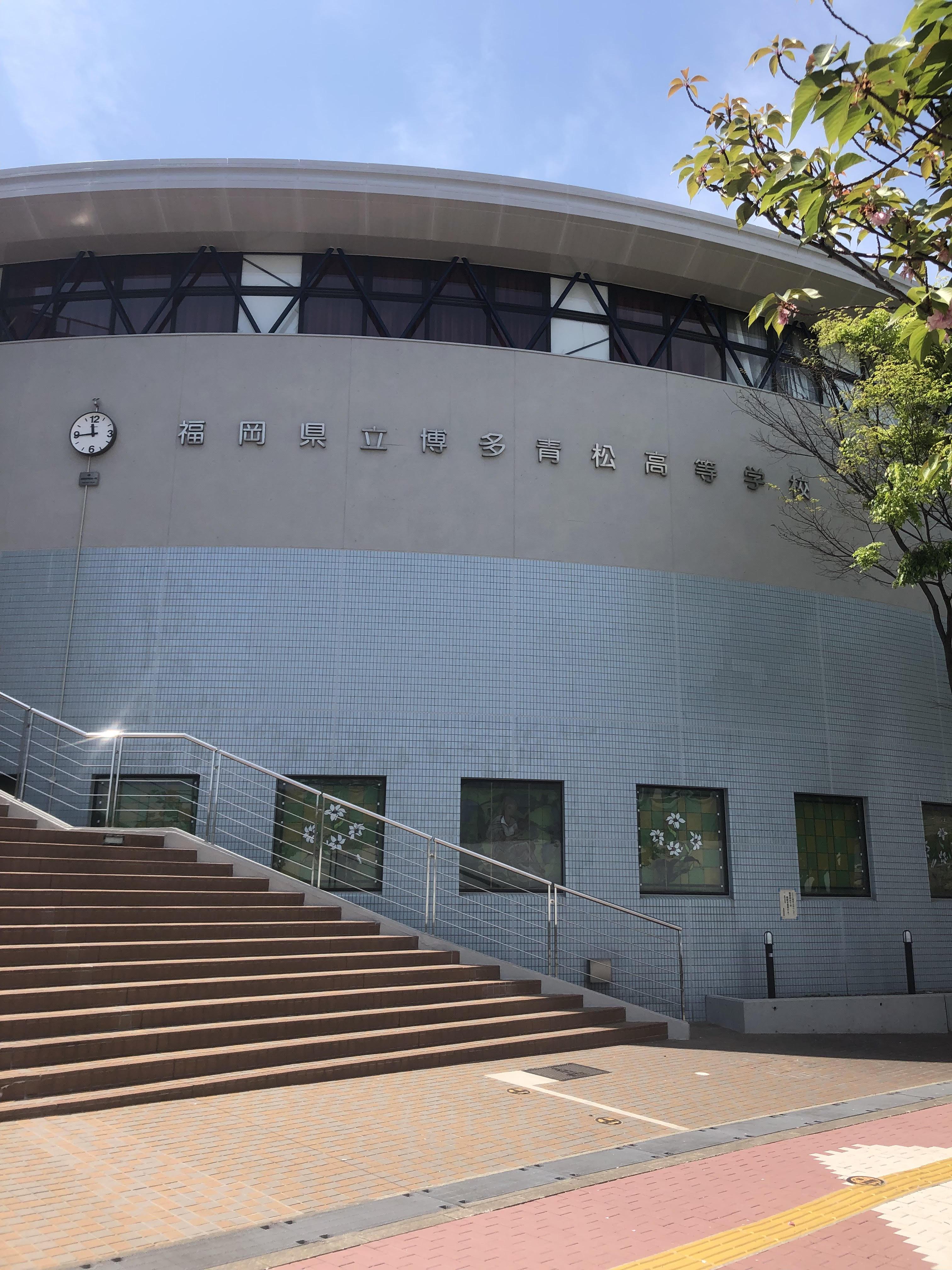 博多 青松 高校
