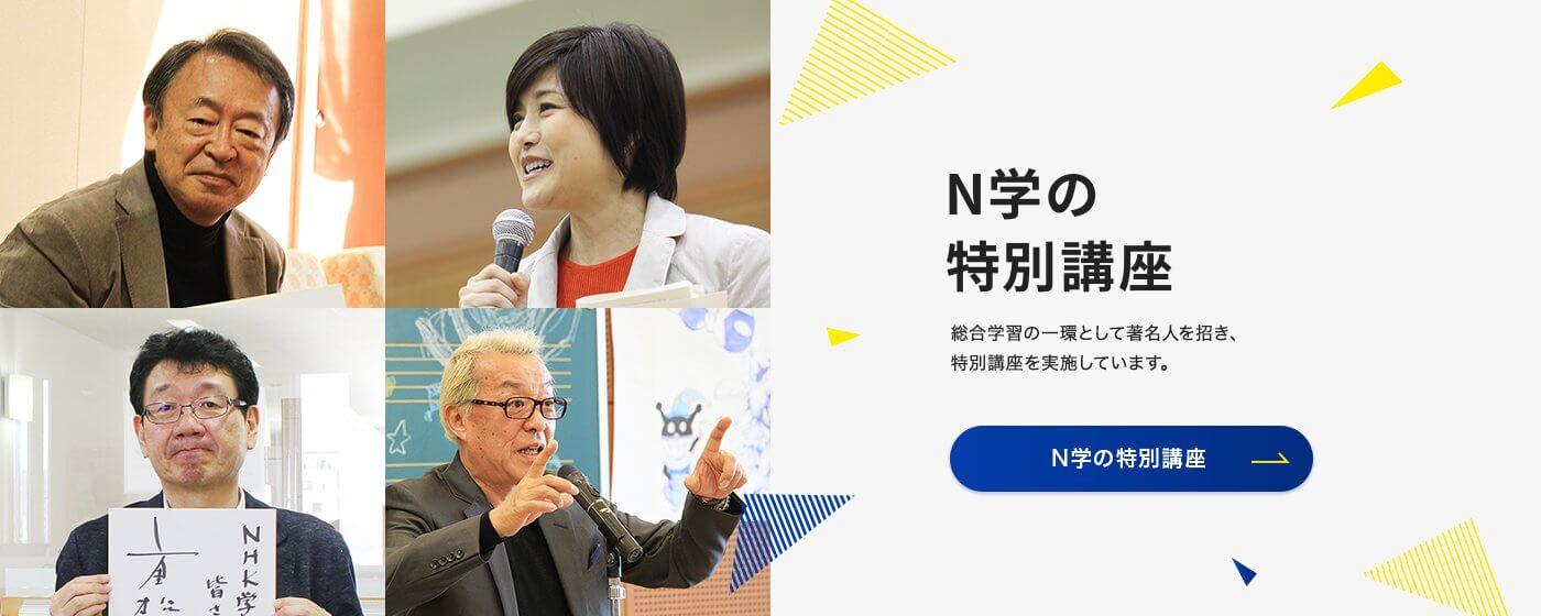 NHK学園高等学校の特別講座
