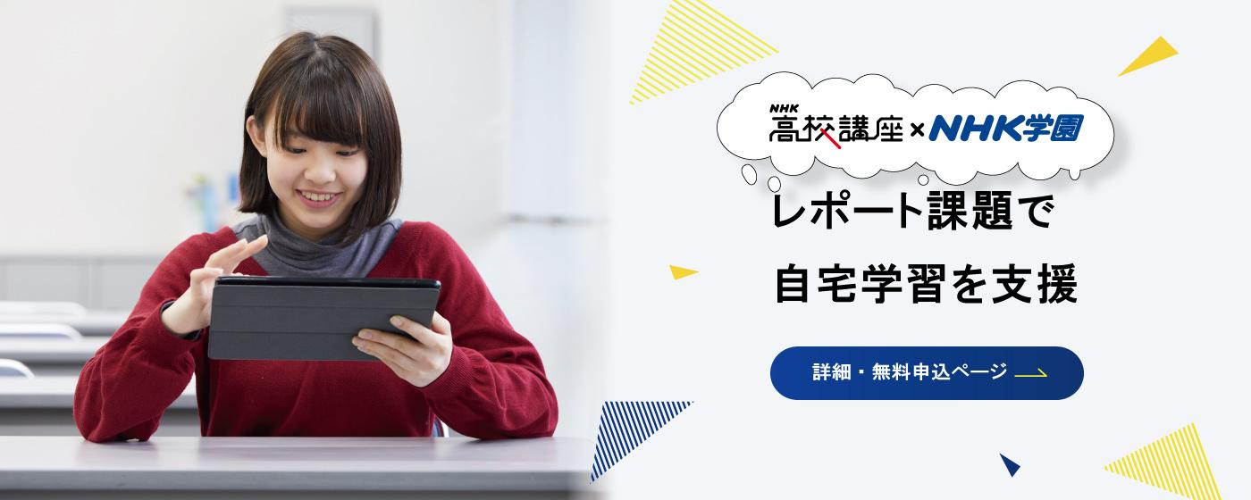 NHK高校講座とNHK学園のリポート課題で自宅学習を支援