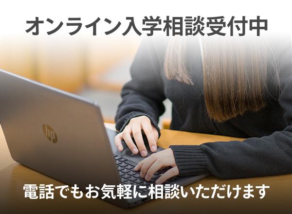 オンライン入学相談会受付中!