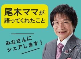 尾木ママ講演会再録